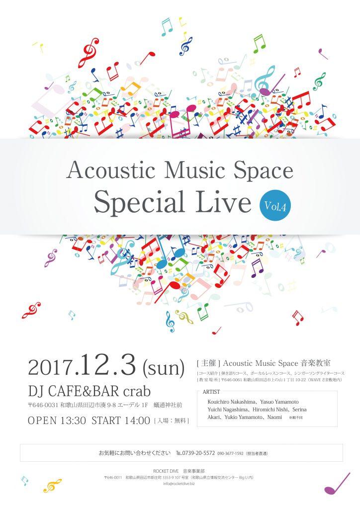 12月3日に音楽教室の発表会を行います。